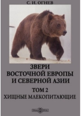 Звери Восточной Европы и Северной Азии: монография. Т. 2. Хищные млекопитающие