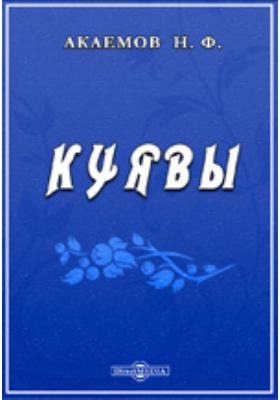 Куявы. Историко-этнографический очерк: публицистика