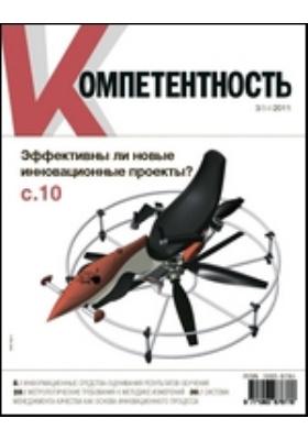 Компетентность: ежемесячный научно-практический журнал. 2011. № 3