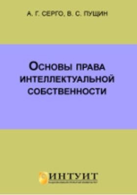 Основы права интеллектуальной собственности