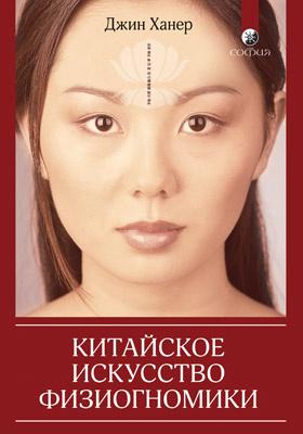 Китайское искусство физиогномики: научно-популярное издание