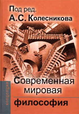 Современная мировая философия: учебник для вузов