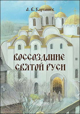 Воссоздание Святой Руси: монография
