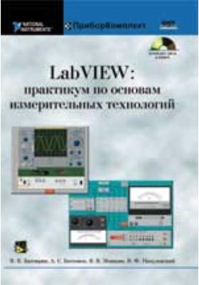 LabVIEW : практикум по основам измерительных технологий: учебное пособие для вузов