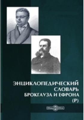 Энциклопедический словарь Брокгауза и Ефрона (Р)