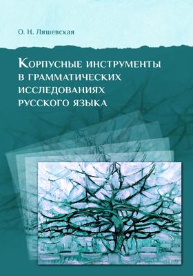Корпусные инструменты в грамматических исследованиях русского языка.: монография