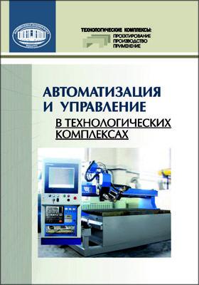 Автоматизация и управление в технологических комплексах: монография