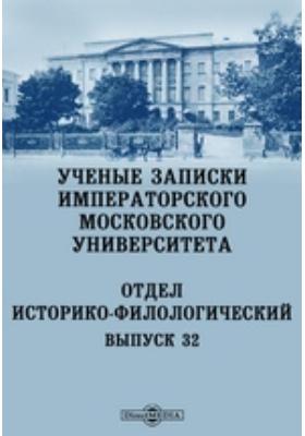 Ученые записки Императорского Московского Университета : Отдел историко-филологический. Вып. 32