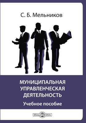 Муниципальная управленческая деятельность: учебное пособие