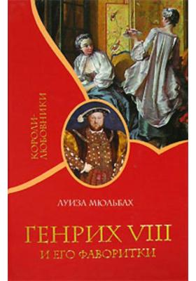 Генрих VIII и его фаворитки
