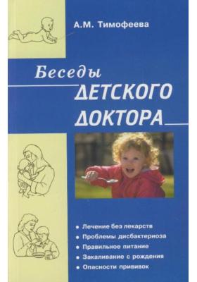 Беседы детского доктора : 7-е издание