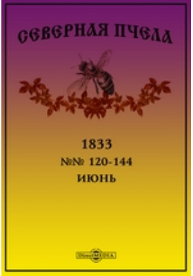 Северная пчела: журнал. 1833. №№ 120-144, Июнь