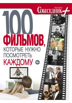 100 фильмов, которые нужно посмотреть каждому