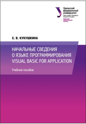 Начальные сведения о языке программирования Visual Basic for Application