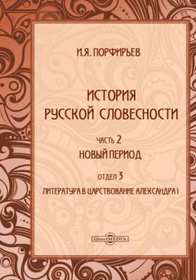 История русской словесности Отдел 3. Литература в царствование Александра I, Ч. 2. Новый период
