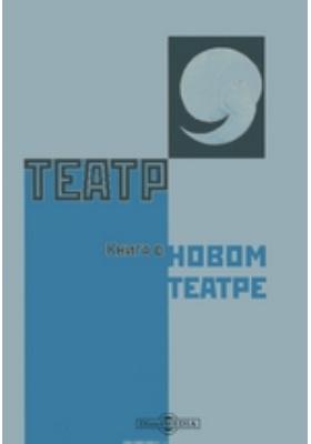 """""""Театр"""" : Книга о новом театре"""