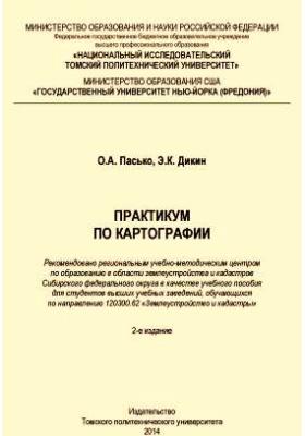 Практикум по картографии: учебное пособие