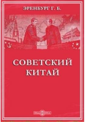 Советский Китай: документально-художественная литература