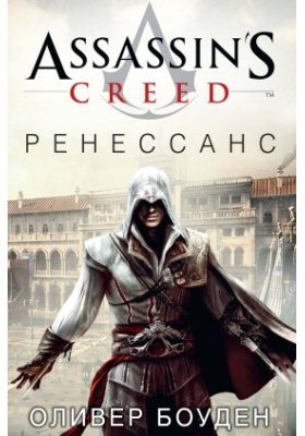 Assassin's Creed. Ренессанс: роман