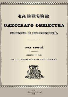 Записки Императорского Одесского Общества истории и древностей. Т. 2, отдел. 1