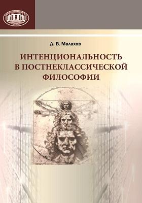 Интенциональность в постнеклассической философии: монография
