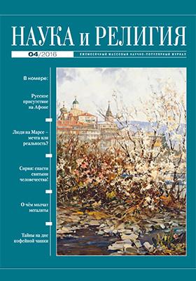 Наука и Религия: ежемесячный массовый научно-популярный журнал. 2016. № 4