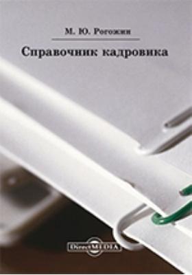 Справочник кадровика: практическое пособие