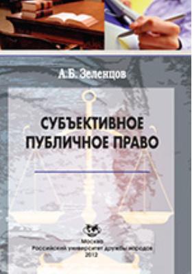 Субъективное публичное право: учебное пособие