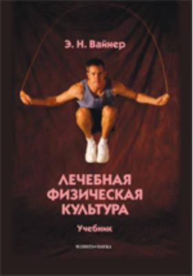 Лечебная физическая культура: учебник