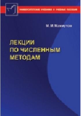 Лекции по численным методам