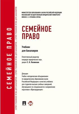 Семейное право: учебник для бакалавров