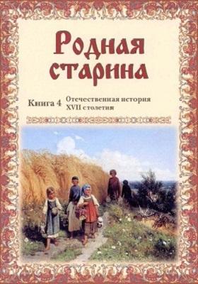 Родная старина. Кн. 4. О течественная история XVII столетия