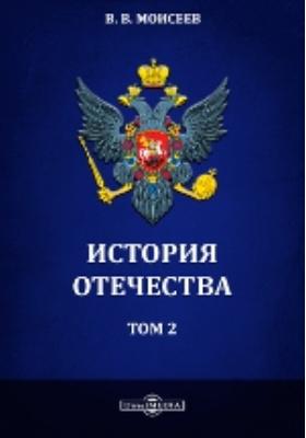 История Отечества: учебник. Т. 2