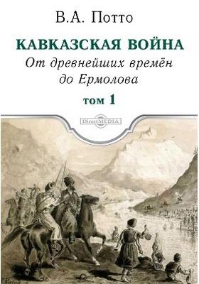 Кавказская война : научно-популярное издание. Том 1. От древнейших времен до Ермолова