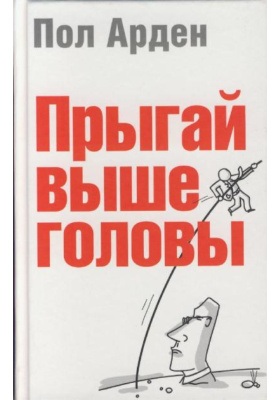 Прыгай выше головы = It's Not How Good You Are. It's How Good You Want To Be