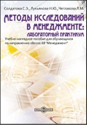 Методы исследований в менеджменте : лабораторный практикум: учебно-наглядное пособие