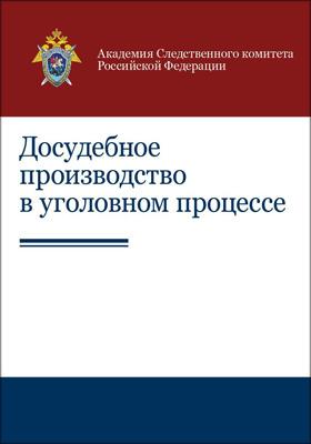Досудебное производство в уголовном процессе: научно-практическое пособие
