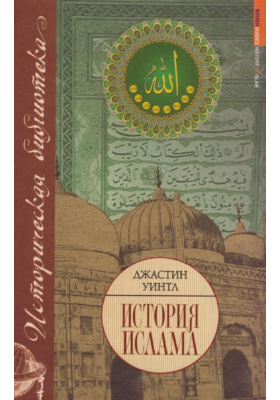 История ислама = The Rough Guide to History of Islam