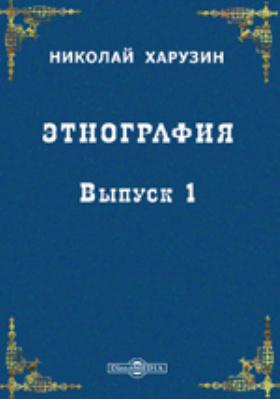 Этнография : лекции, читанные в Императорском Московском университете. Вып. 1