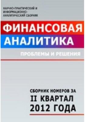 Финансовая аналитика = Financial analytics : проблемы и решения: журнал. 2012. № 13/24