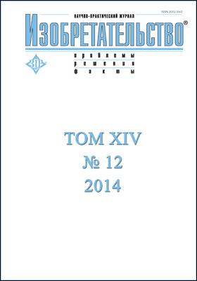 Изобретательство : проблемы, решения, факты: научно-практический журнал. 2014. Т. XIV, № 12