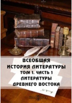 Всеобщая история литературы. Т. 1, Ч. 1. Литературы древнего Востока