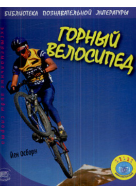 Горный велосипед = Mountain biking