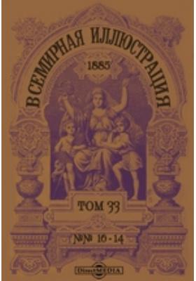 Всемирная иллюстрация. 1885. Т. 33, №№ 10-14