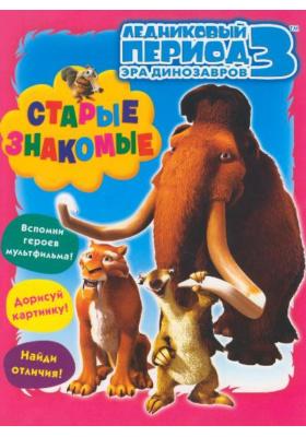 Ледниковый период 3. Эра динозавров. Старые знакомые = Ice Age: Dawn of the Dinosaurs : Книжка-раскраска с играми