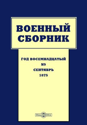 Военный сборник: журнал. 1875. Т. 105. № 9