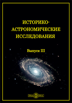 Историко-астрономические исследования. Вып. 3