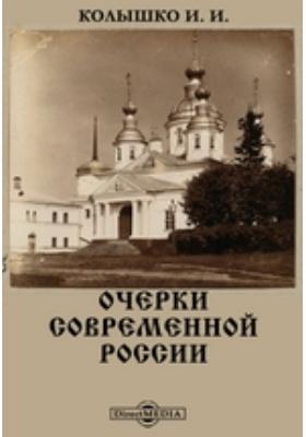 Очерки современной России