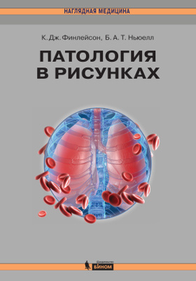 Патология в рисунках = Pathology at a Glance