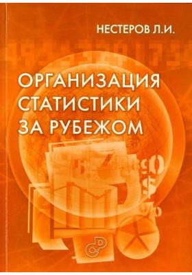 Организация статистики за рубежом : Научно-популярное издание